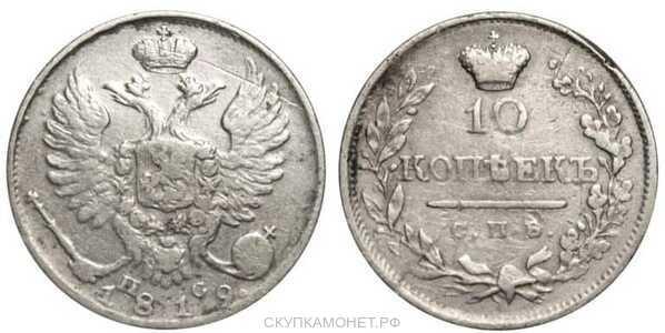 10 копеек 1819 года, Александр 1, фото 1