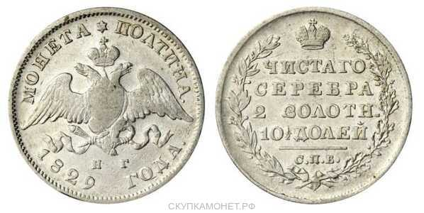 Полтина 1829 года, Николай 1, фото 1