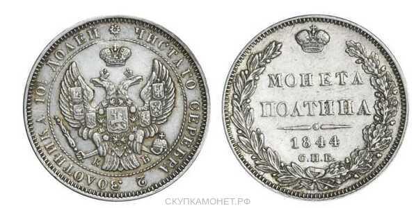 Полтина 1844 года, Николай 1, фото 1
