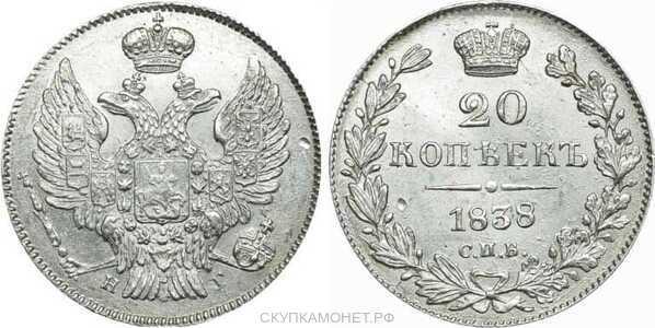 20 копеек 1838 года, Николай 1, фото 1