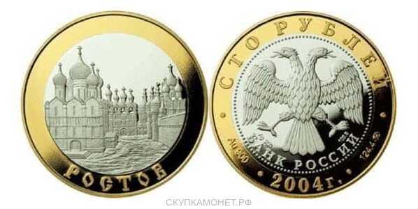 """100 рублей 2004 """"Ростов"""", фото 1"""