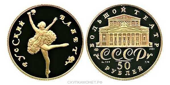50 рублей 1991 год (золото, Русский балет Proof) ЛМД, фото 1