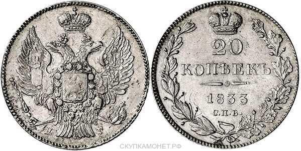 20 копеек 1833 года, Николай 1, фото 1
