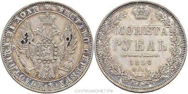 1 рубль 1850 года, Св. Георгий в плаще, Николай 1, фото 1