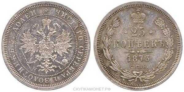 25 копеек 1873 года СПБ-НI (Александр II, серебро), фото 1