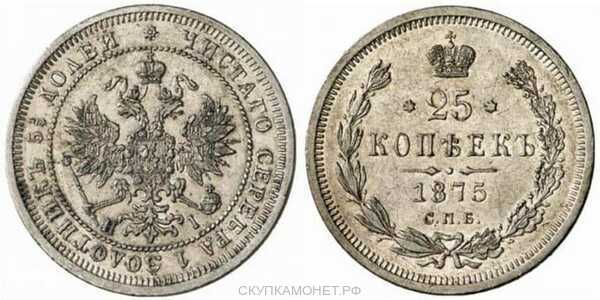 25 копеек 1875 года СПБ-НI (Александр II, серебро), фото 1