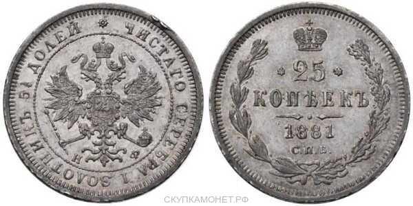 25 копеек 1881 года СПБ-НФ (Александр II, серебро), фото 1