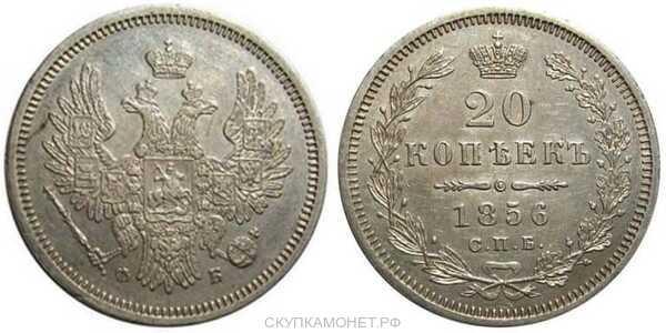 20 копеек 1856 года СПБ-ФБ (Александр II, серебро), фото 1