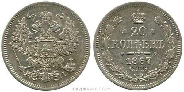 20 копеек 1867 года СПБ-НI (Александр II, серебро), фото 1