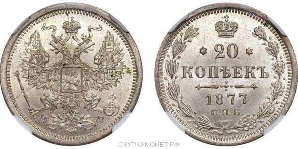 20 копеек 1877 года СПБ-НI (Александр II, серебро), фото 1