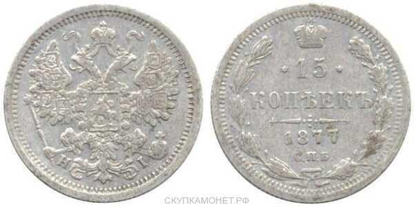15 копеек 1877 года СПБ-НI (Александр II, серебро), фото 1