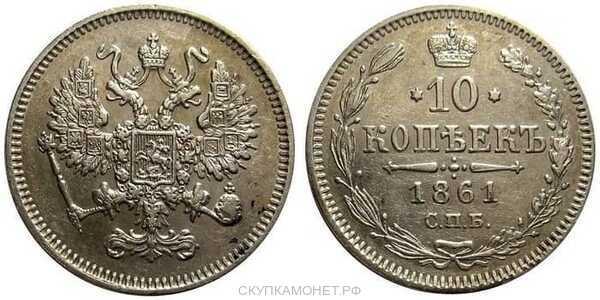 10 копеек 1861 года СПБ-ФБ (серебро, Александр II)., фото 1
