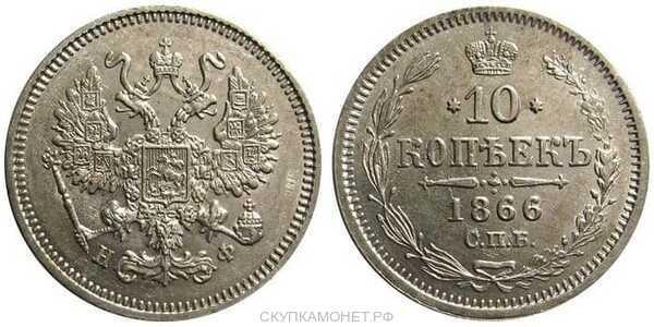 10 копеек 1866 года СПБ-НФ (серебро, Александр II)., фото 1