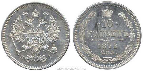 10 копеек 1873 года СПБ-НI (серебро, Александр II)., фото 1