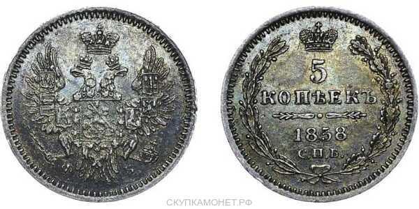 5 копеек 1858 года СПБ-ФБ (Александр II, серебро), фото 1