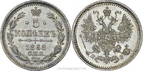 5 копеек 1868 года (серебро, Александр II), фото 1