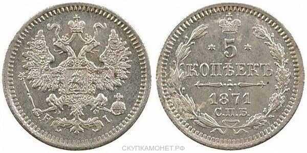 5 копеек 1871 года СПБ-НI (серебро, Александр II), фото 1