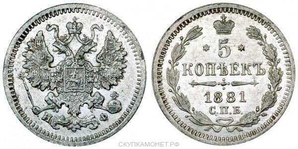 5 копеек 1881 года СПБ-НФ (серебро, Александр II), фото 1