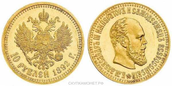 10 рублей 1892 года (золото, Александр III), фото 1