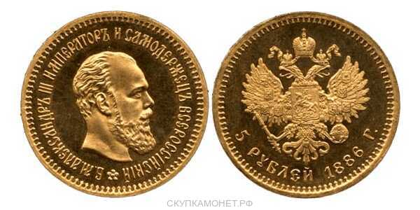 5 рублей 1886 года (золото, Александр III), фото 1