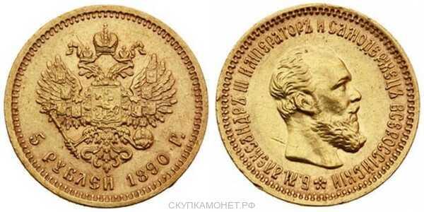 5 рублей 1890 года (золото, Александр III), фото 1