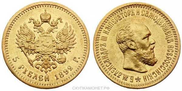5 рублей 1892 года (золото, Александр III), фото 1