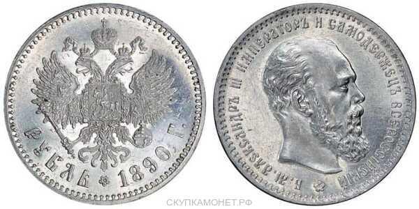 1 рубль 1890 года СПБ-АГ (серебро, Александр III), фото 1
