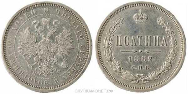Полтина 1882 года СПБ-НФ (Александр III, серебро), фото 1