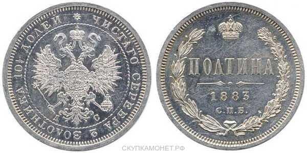 Полтина 1883 года СПБ-НФ (Александр III, серебро), фото 1