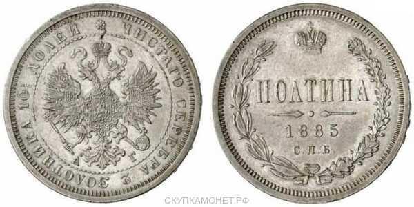Полтина 1885 года СПБ-аг (Александр III, серебро), фото 1
