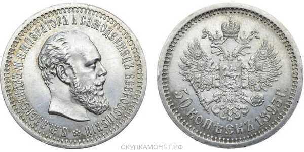 50 копеек 1893 года (АГ, Александр III, серебро), фото 1