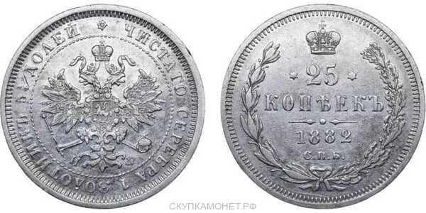 25 копеек 1882 года (Александр III, серебро), фото 1