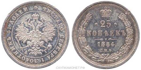 25 копеек 1884 года (Александр III, серебро), фото 1