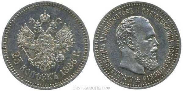 25 копеек 1886 года (Александр III, серебро), фото 1