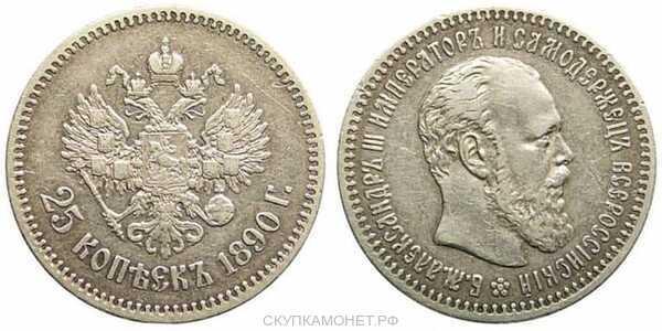 25 копеек 1890 года (Александр III, серебро), фото 1