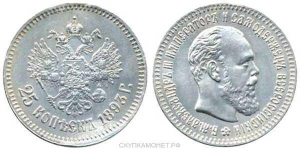 25 копеек 1893 года (Александр III, серебро), фото 1