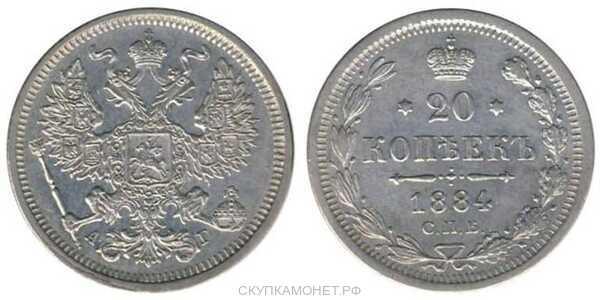 20 копеек 1884 года (Александр III, серебро), фото 1