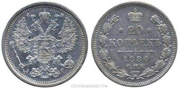 20 копеек 1886 года (Александр III, серебро), фото 1