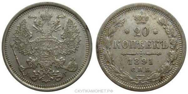 20 копеек 1891 года (Александр III, серебро), фото 1