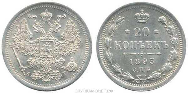 20 копеек 1893 года (Александр III, серебро), фото 1