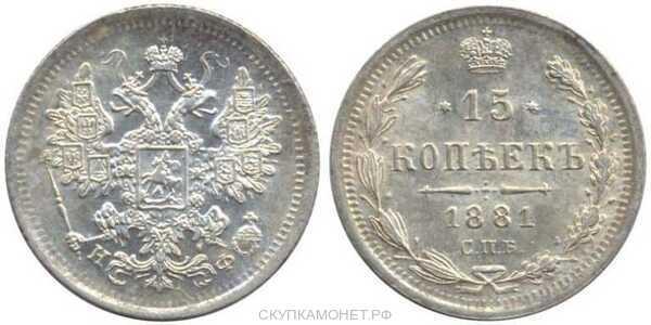 15 копеек 1881 года СПБ-НФ (Александр III, серебро), фото 1