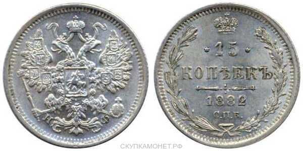 15 копеек 1882 года СПБ-НФ (Александр III, серебро), фото 1