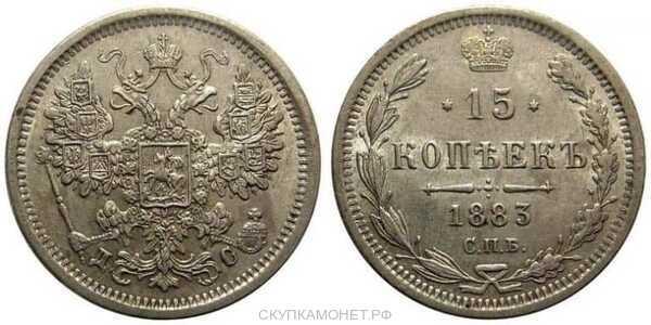 15 копеек 1883 года СПБ-НФ (Александр III, серебро), фото 1