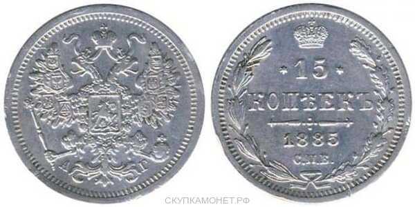 15 копеек 1885 года (Александр III, серебро), фото 1