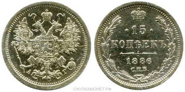 15 копеек 1886 года (Александр III, серебро), фото 1