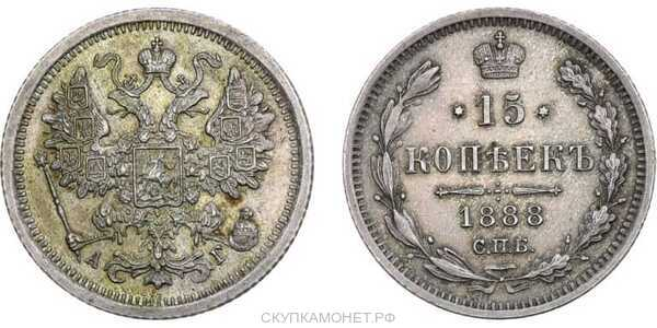 15 копеек 1888 года (Александр III, серебро), фото 1