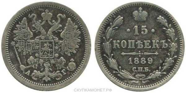 15 копеек 1889 года (Александр III, серебро), фото 1