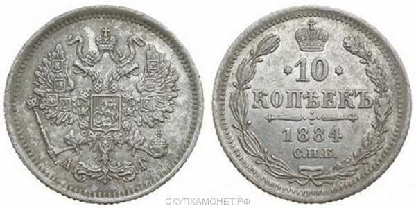 10 копеек 1884 года (серебро, Александр III), фото 1