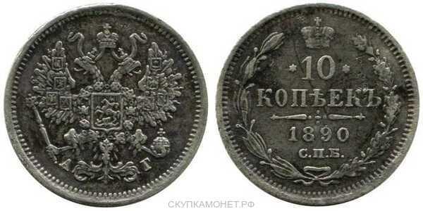 10 копеек 1890 года (серебро, Александр III), фото 1