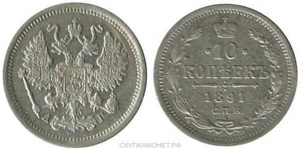 10 копеек 1891 года (серебро, Александр III), фото 1